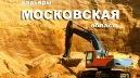 ЗАО «Мансуровское карьероуправление»